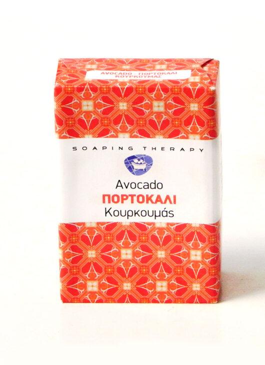 σαπούνι πορτοκαλιού avocado κουρκουμάς